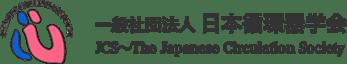 一般社団法人 日本循環器学会