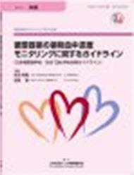 循環器病ガイドラインシリーズ(旧:循環器病の診断と治療に関するガイドライン)(和文)