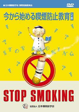今から始める喫煙防止教育