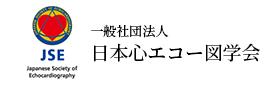 日本心エコー図学会