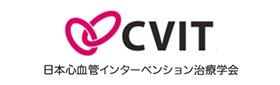日本心血管インターベンション治療学会