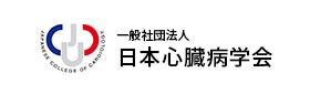 日本心臓病学会