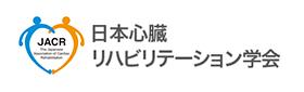 日本心臓リハビリテーション学会