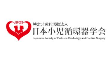 日本小児循環器学会