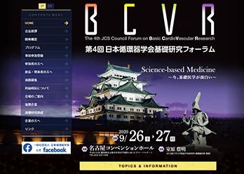 第4回 日本循環器学会基礎研究フォーラム
