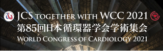 JCS2021 – 第85回日本循環器学会学術集会・WCC2021-World Congress of Cardiology 2021