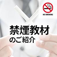 禁煙教材のご紹介