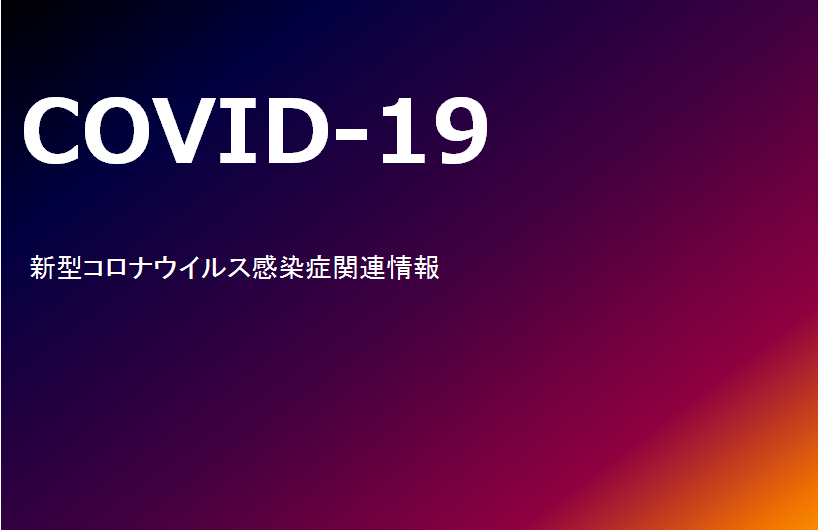 COVID-19(新型コロナウイルス感染症)関連情報