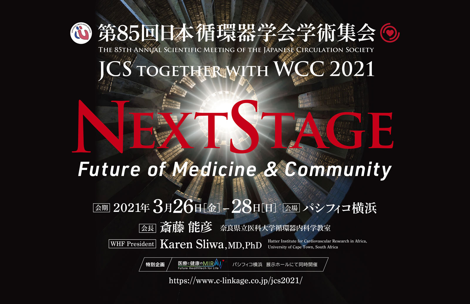 JCS2021・WCC2021学術集会