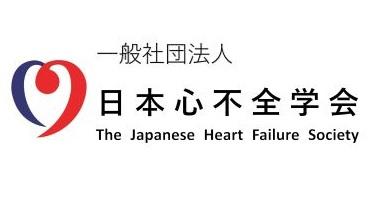 日本心不全学会
