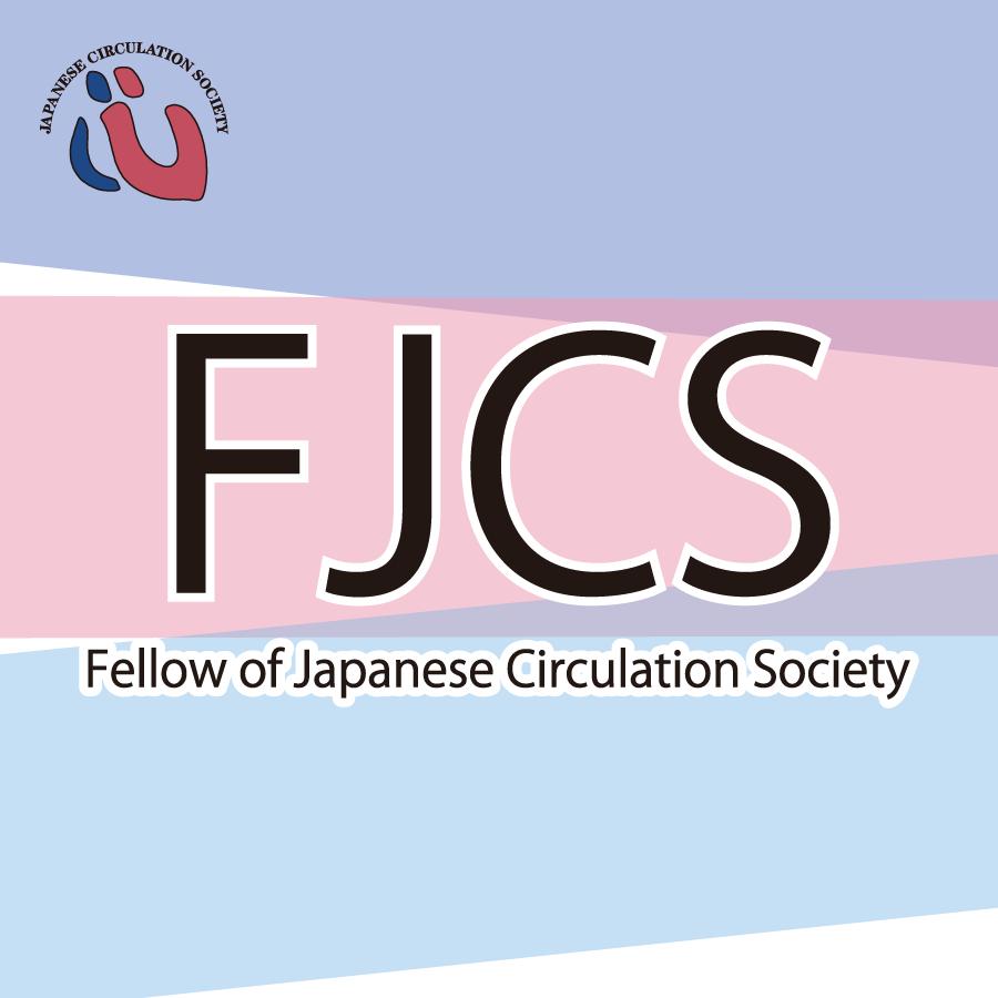 2022年度FJCS会員募集